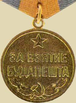 Политехники в ВОВ - Медаль «За взятие Будапешта&raquo