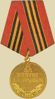 Медаль за взятие берлина общий вид